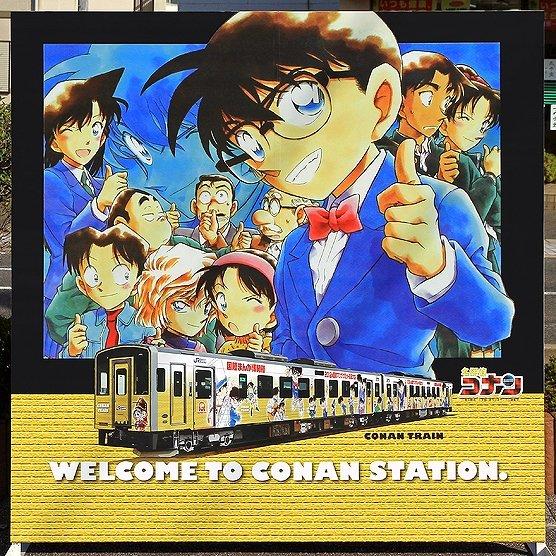 由良駅に設置されている名探偵コナンの記念撮影パネル。(C)青山剛昌/小学館(京浜にけさん撮影、wikimedia commonsより)