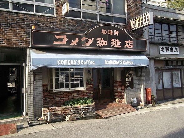 コメダ珈琲店(円周率3パーセントさん撮影、Wikimedia Commonsより)
