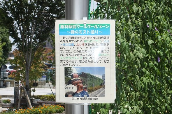 駅前広場にあるクールゾーン、「緑のミスト通り」