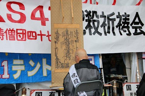 呪殺祈祷僧団四十七士(JKS47)...