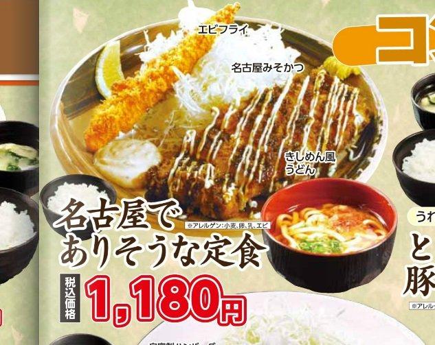名古屋でありそうな定食。画像は「いちばん食堂」ウェブサイトより引用