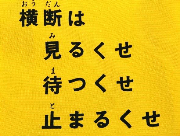 「横断は 見るくせ 待つくせ 止まるくせ」。待つと止まるの順番は逆のような気がする