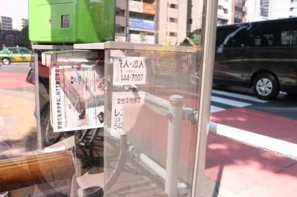 最近ではあまり見なくなった電話ボックスのピンクビラ。よりによって「女性専門」の性感というマニアックなお店