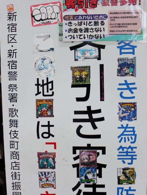 ちょっと路線は違うが、みっくみくにされた歌舞伎町の看板