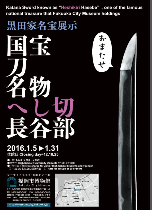 「へし切長谷部」展示のポスター(福岡市博物館ブログより)