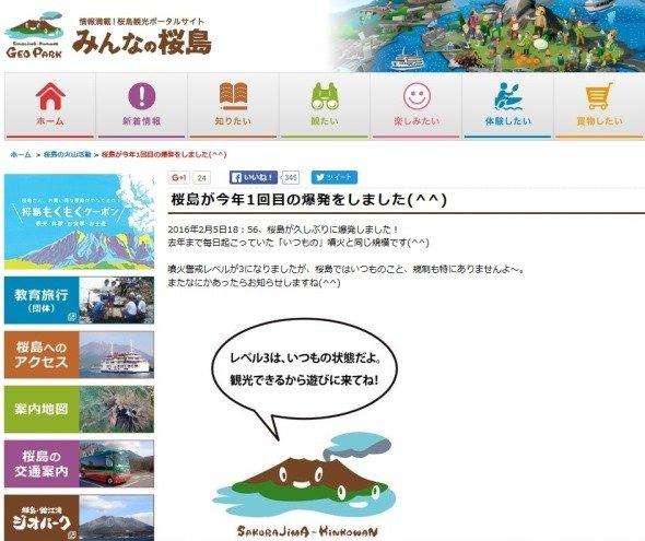 桜島観光ポータルサイト「みんなの桜島」より