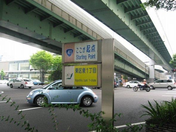 国道41号線の起点(Kiyokさん撮影、Wikimedia Commonsより)