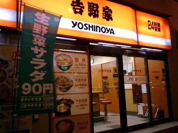 吉野家の店舗例(MASAさん撮影,Wikimedia Commonsより)