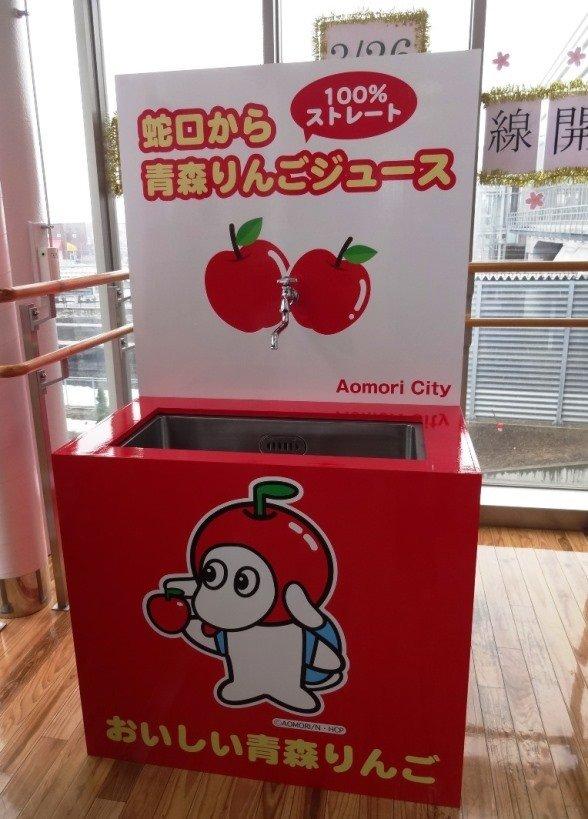 蛇口から青森りんごジュース(画像提供:青森市役所)