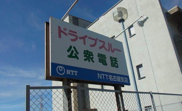 「ドライブスルー公衆電話」看板(画像提供:NTT西日本)