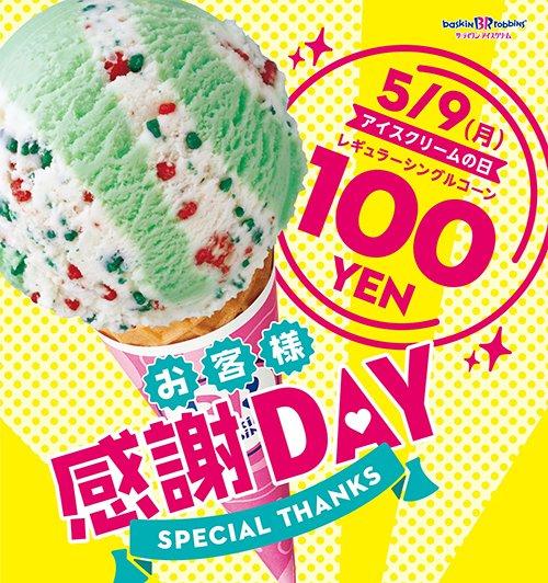 「お客様感謝DAY」告知ポスター(「サーティワンアイスクリーム」プレスリリースより)