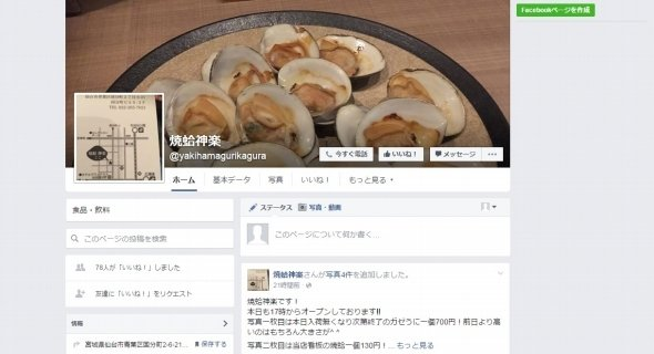 焼蛤神楽公式Facebookより