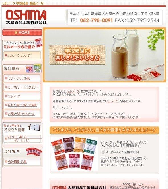 大島食品工業ウェブサイトより