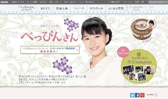 「べっぴんさん」ホームページ(NHKウェブサイトより)