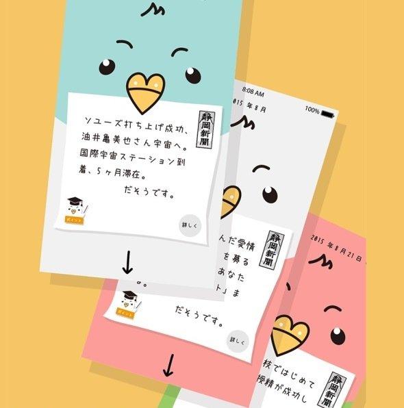 インコ式静岡新聞(静岡新聞ウェブサイトより)