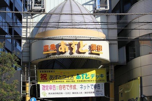 京急蒲田の商店街「あすと」