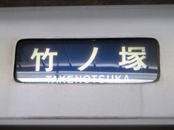 竹ノ塚行き