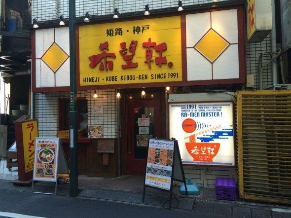 「希望軒」新宿三丁目店