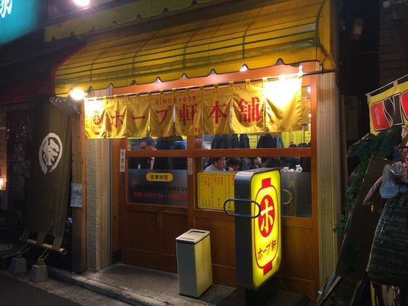 こちらが吉祥寺の「ホープ軒本舗」。久々に食べても、やっぱりウマかった。
