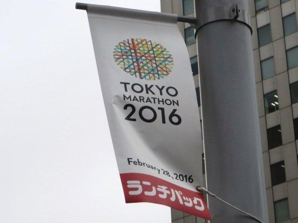 東京マラソンの告知旗