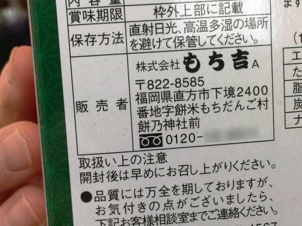 パッケージに書かれた長い住所