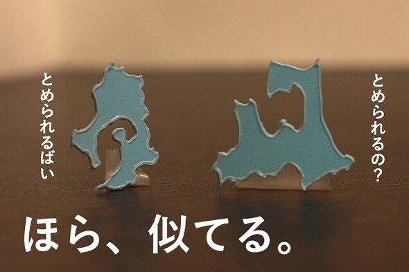 青森県に続き、鹿児島県形も作成