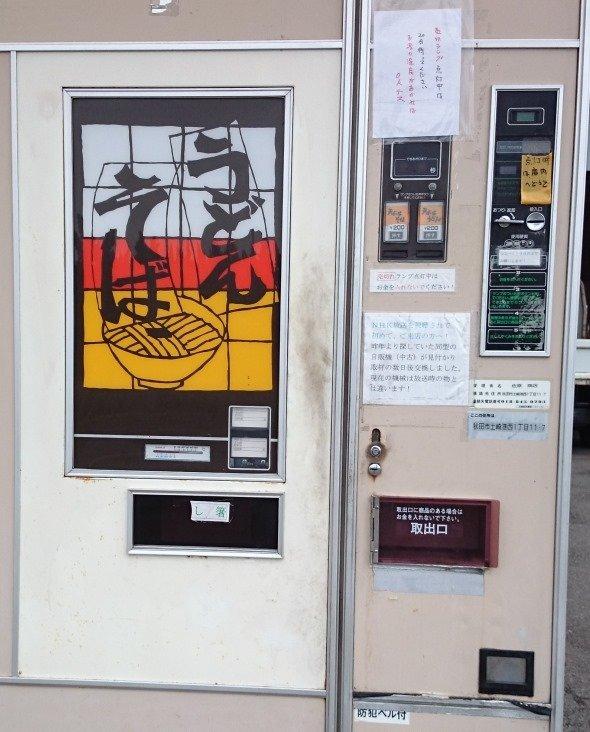 「佐原商店」のうどんそば自動販売機(画像提供:Aさん)