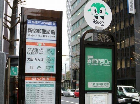 既存バス停に併設された「高速バス西新宿」バス停