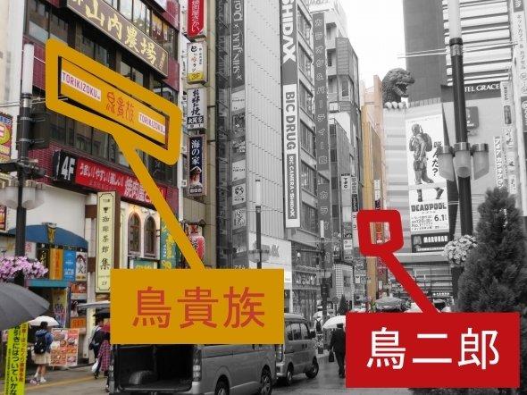 鳥二郎 新横浜店 - 新横浜 / 居酒屋 / 焼鳥 - goo地図