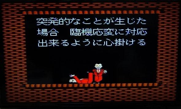ゲーム中に登場する格言。確かに今の舛添都知事には皮肉な響きだけど