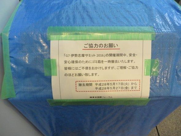 「東京国際フォーラム」のゴミ箱