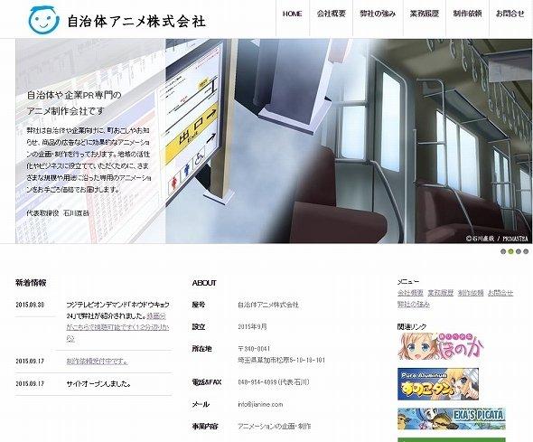 画像は自治体アニメ株式会社のホームページから