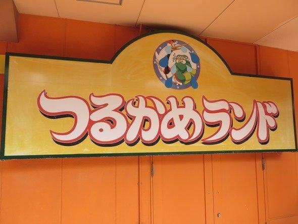つるかめランド(16年3月撮影)