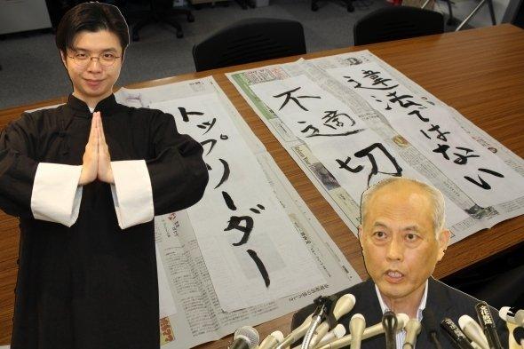 舛添都知事の言う通り、中国服で書道は上手くなるのか