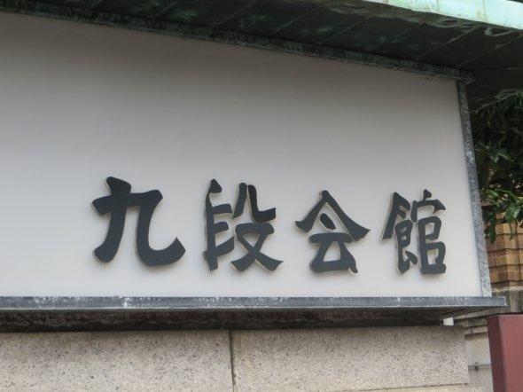 会館 九段