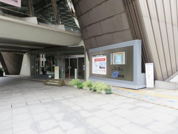 昭和館の入口
