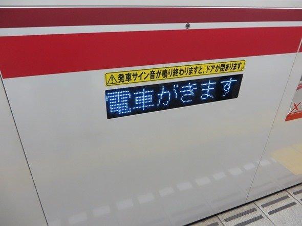 都営大江戸線のホームドア(※豊島園駅ではありません、Jタウンネット撮影)