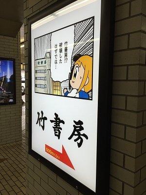 JR飯田橋駅東口の改札の目の前で光っている