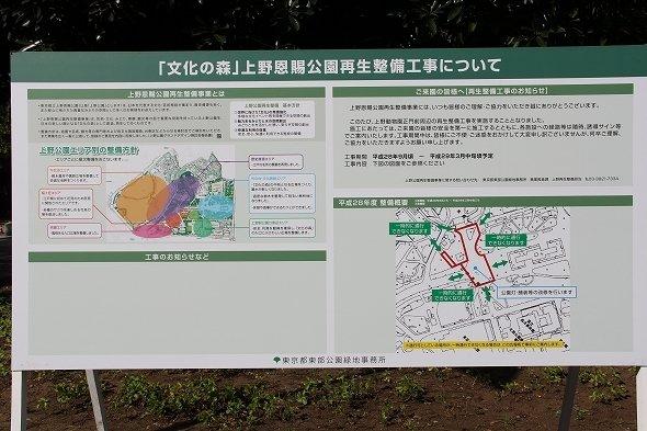 公園内の「『文化の森』上野恩賜公園再生整備工事について」の看板
