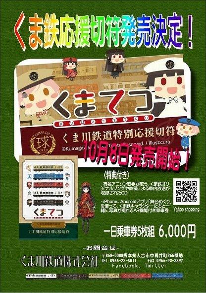 くま川鉄道株式会社Facebookより
