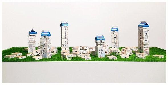 下浜臨太郎氏「ロゴタイプの拡張」(画像提供:21_21 DESIGN SIGHT)