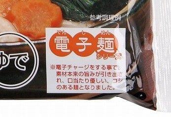 電子麺とは...?(以下画像はすべて高砂食品提供)