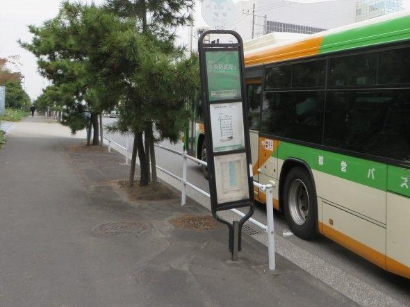 「環境局中防合同庁舎前」バス停