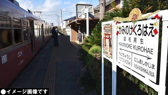 銚子電鉄「髪毛黒生駅」