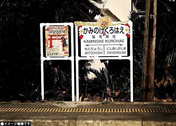 初詣用の駅名看板(イメージ)