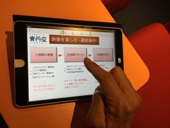 「青丹座」での機材の操作は、タブレットで行う(画像提供:有限会社ならがよい)
