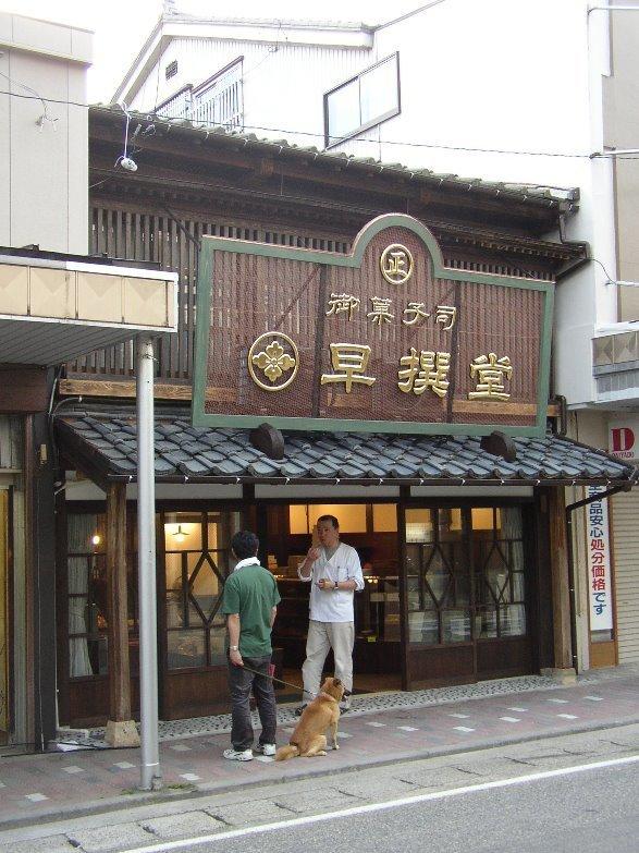 格子戸、瓦屋根、木製看板を取り付けた、改修後の「早撰堂」(画像提供:むらかみ町屋再生プロジェクト)