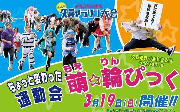 「萌え☆輪ピックin久喜マラソン」(久喜市商工会鷲宮支所公式ツイッターアカウントより)