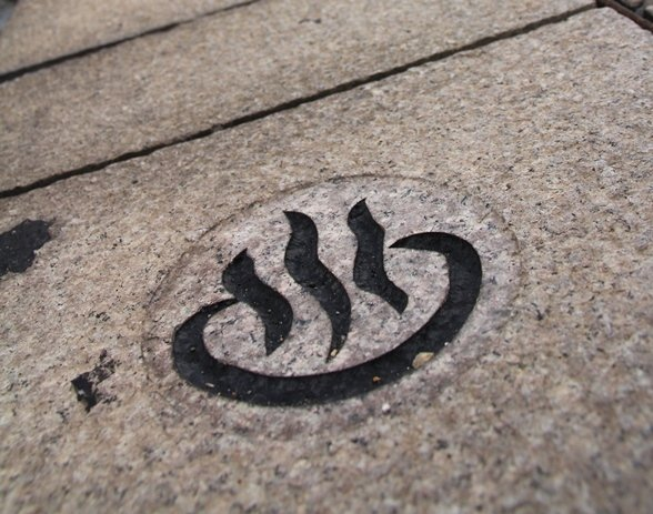 湯けむり情緒あふれる、鉄輪温泉の石畳(別府市観光協会・別府市観光写真集より)