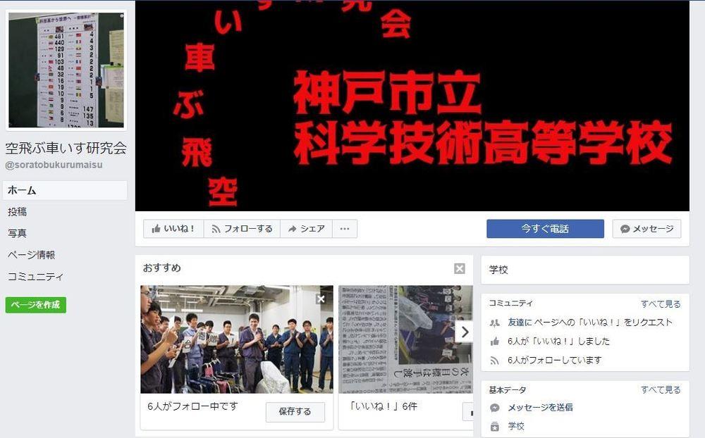 神戸市立科学技術高校「空飛ぶ車いす研究会」facebookより
